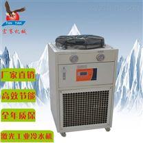 激光工业冷水机 风冷式激光工业冷水机厂家