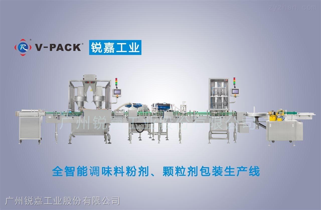广州锐嘉 全智能调味料颗粒/粉剂包装生产线 螺杆定量灌装 厂家定制