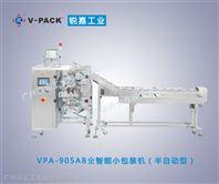 优选VPA-905AB全智能小包装机(半自动型)