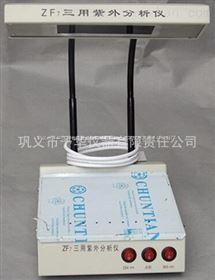 紫外分析仪(三用/暗箱式/手提式)巩义市予华仪器有限责任公司