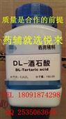 药用级苹果酸 制药辅料DL-苹果酸 cp15版药典  有注册批件