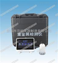 CSY-YJ便攜式中藥材重金屬檢測儀