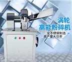 廣州旭朗廠家直銷新款高效中藥粉碎機三七瑪卡粉碎機