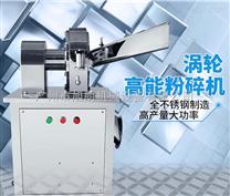 广州旭朗厂家直销新款高效中药粉碎机三七玛卡粉碎机