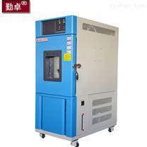 小型恒溫恒濕試驗箱 小型高溫老化試驗箱