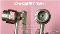 SZ系列大输液瓶手工压盖钳