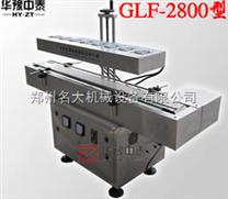 自动感应铝箔封口机