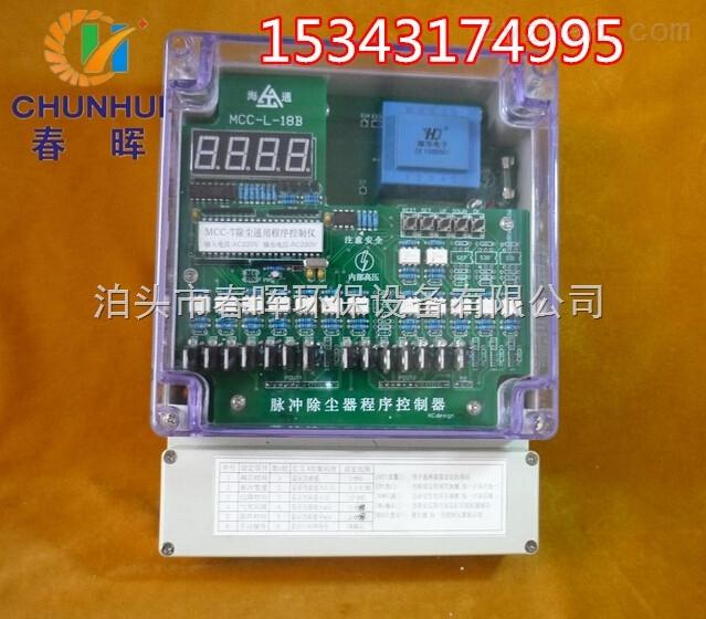全 单片手动调节程序在线清灰脉冲控制仪接线图