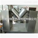 GH-V型系列混合机 粉体混合机