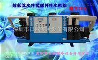RO-多种反应釜低温冷水机-反应釜冷水机