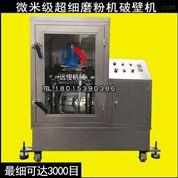 ZDM中藥材超微超細粉碎機磨粉機打粉機