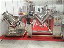 V型高效混合机   V型高效混合机厂家