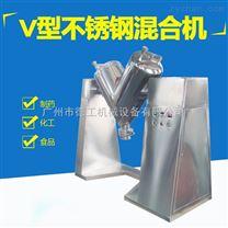 VH-500B高效V型混合機 大型不銹鋼混合機 工廠直銷V型混合機