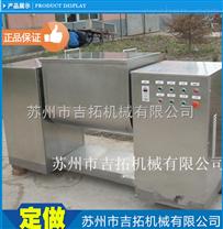 CH槽型混合機   實驗室混合機   小量混合機   藥品食品混合機 化工混合機