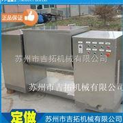 化工槽型混合机