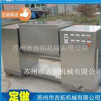 化工槽型混合機