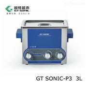 超聲波功率可調清洗機
