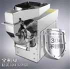 XL-60C廠家生產三七瑪卡打粉加工不銹鋼中藥粉碎機