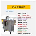 宇益電熱蒸汽發生器36KW工業節能小型鍋爐