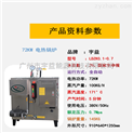 宇益電熱蒸汽發生器72KW工業節能小型鍋爐