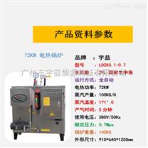宇益电热蒸汽发生器72KW工业节能小型锅炉