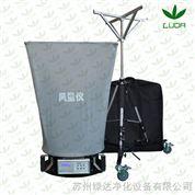 FL-1型数字式风量仪 电子数显风量罩 风口流量检测仪