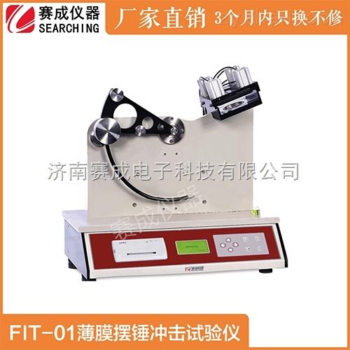 电子式薄膜摆锤冲击仪