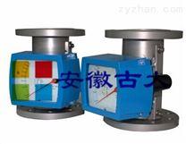 专业生产古大GDL90金属管浮子流量计
