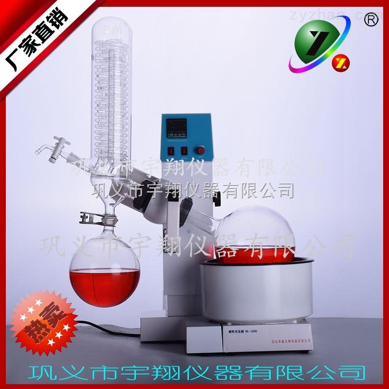 RE-3000A型旋转蒸发器