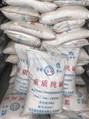 供应优质海化重质纯碱
