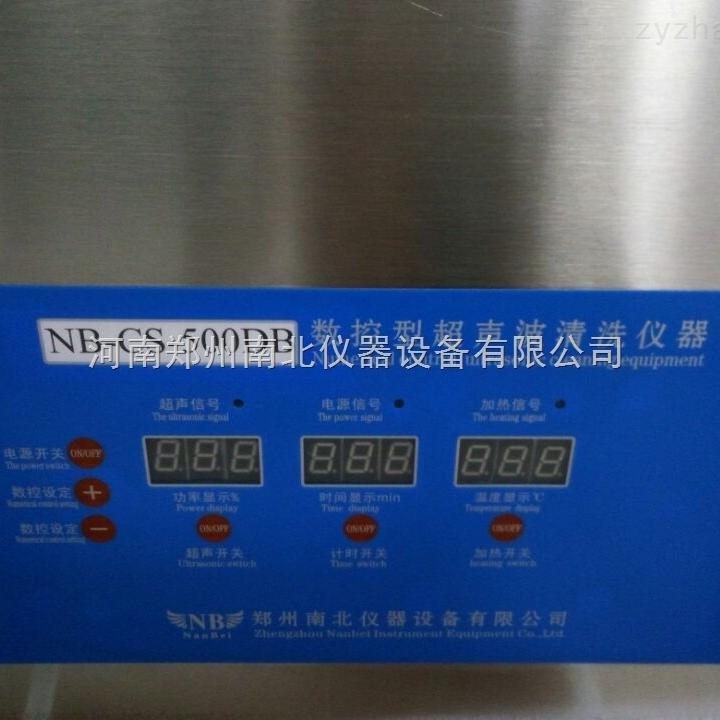 机械行业超声波清洗机