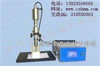大功率超声波领导者直销20K实验级超声波分散分散乳化仪