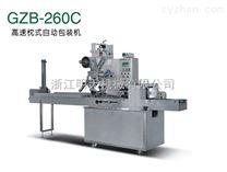 GZB-260C高速枕式自動包裝機