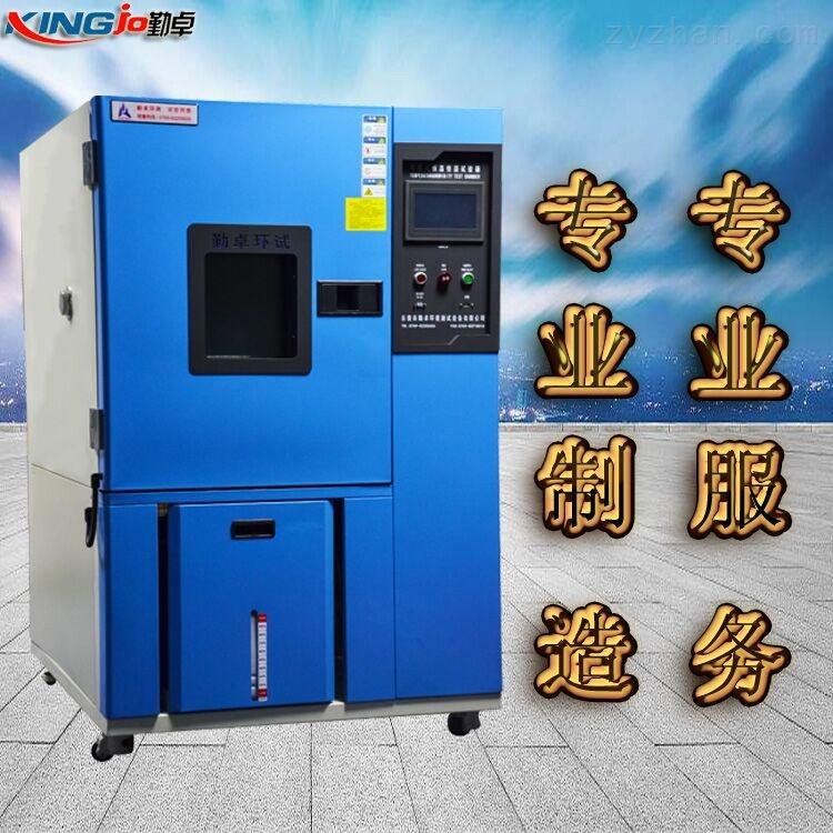 同温层高低温试验箱可编程恒温恒湿机老化箱