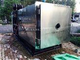 二手真空冷凍干燥機廠家哪家專業