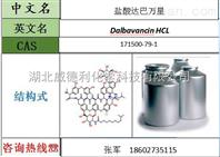 盐酸达巴万星171500-79-1原料中间体