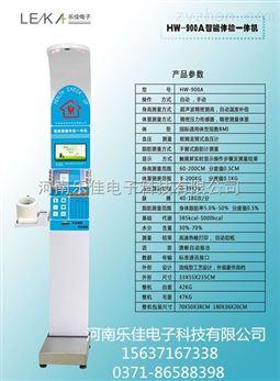 HW-900B全自动身高体重血压心率体检机