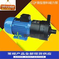 CQF微型磁力泵性能