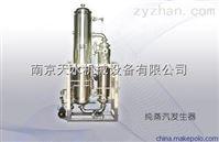 LCZ系列纯蒸汽发生器设备