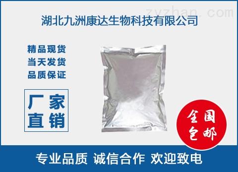 盐酸氮芥原料药