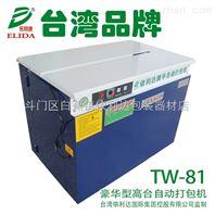 珠海TW-81纸箱豪华型高台自动打包机