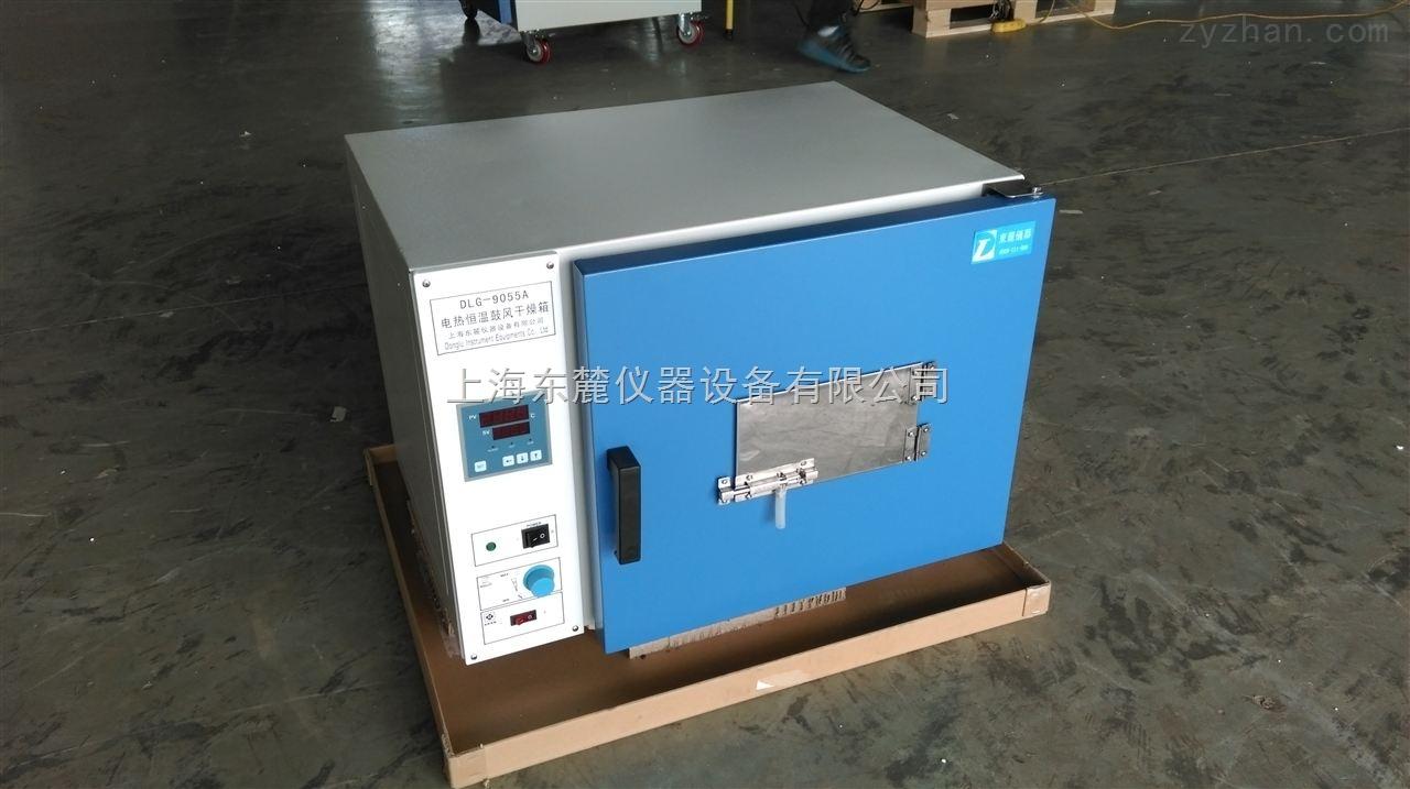 DHG-9237A高温鼓风干燥箱