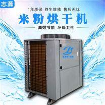 厂家批发米粉烘干机循环风量烘干房零污染