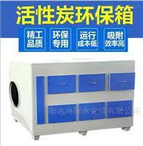 鶴壁活性炭環保設備 有機廢氣活性碳處理器