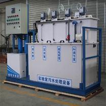 實驗室廢水處理一體化設備 綜合污水系統