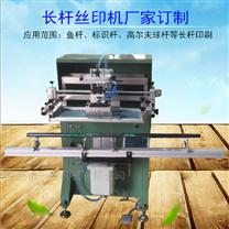 承德市絲印機曲面滾印機平面絲網印刷機廠家