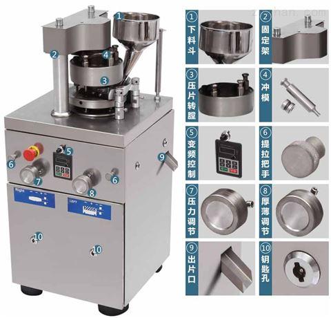 制剂室专用304不锈钢防腐剂药用压片机