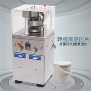 科研單位加工全自動多沖中藥片壓片機
