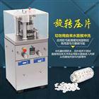 XYP-7保健品厂旋转多冲不锈钢肠胃消食片压片机