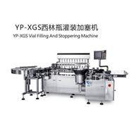 YP-XGS型西林瓶灌装加塞机